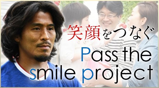 Pass the smile project
